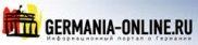 Информационный портал о Германии Germania-Online.ru