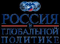 Россия в глобальной политике - журнал о мировой политике и международных отношениях