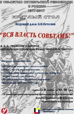 К 100-летию Октябрьской революции в России