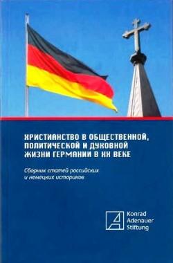 «Христианство в общественной, политической и духовной жизни Германии в ХХ веке»