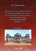 Христианско-демократический союз в партийно-политической системе послевоенной Западной Германии: проблемы образования в условиях оккупации (1945-1949 гг.)