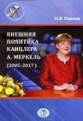 Внешняя политика канцлера А. Меркель (2005-2017)